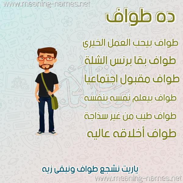 صورة اسم طواف Twaf صور أسماء أولاد وصفاتهم