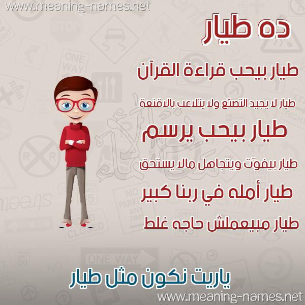 صورة اسم طيار Tyar صور أسماء أولاد وصفاتهم