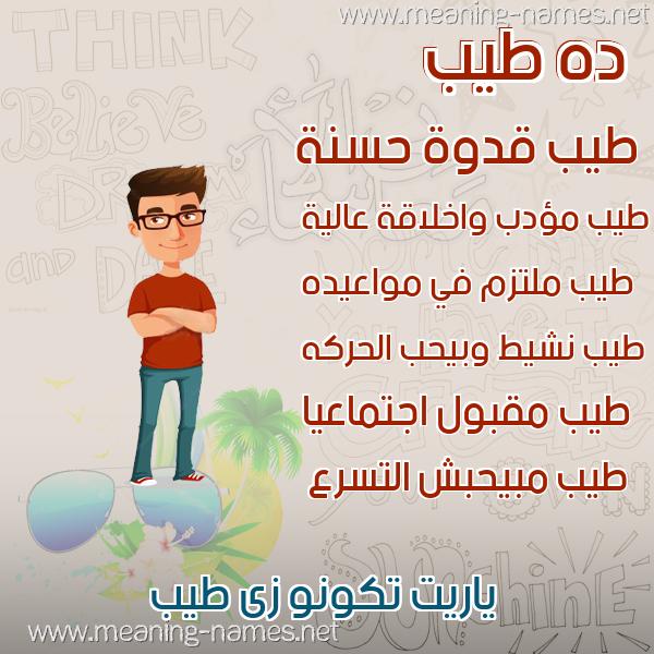 صورة اسم طيب Tyb صور أسماء أولاد وصفاتهم