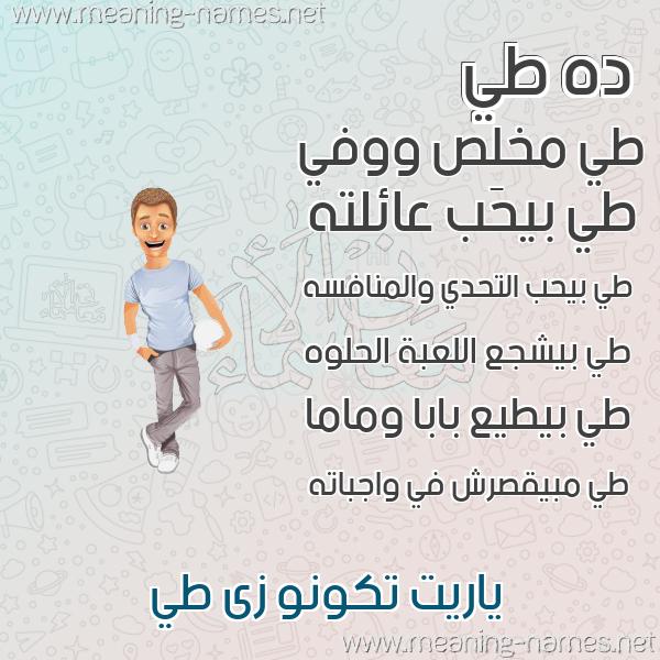 صورة اسم طي Ty صور أسماء أولاد وصفاتهم