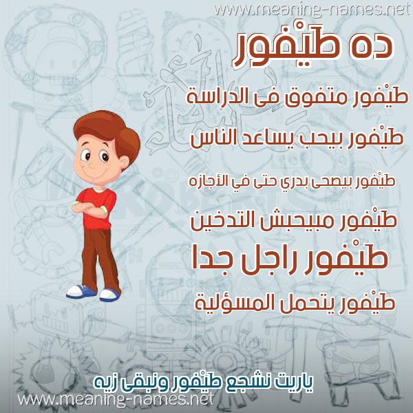 صورة اسم طَيْفور TAIFOR صور أسماء أولاد وصفاتهم