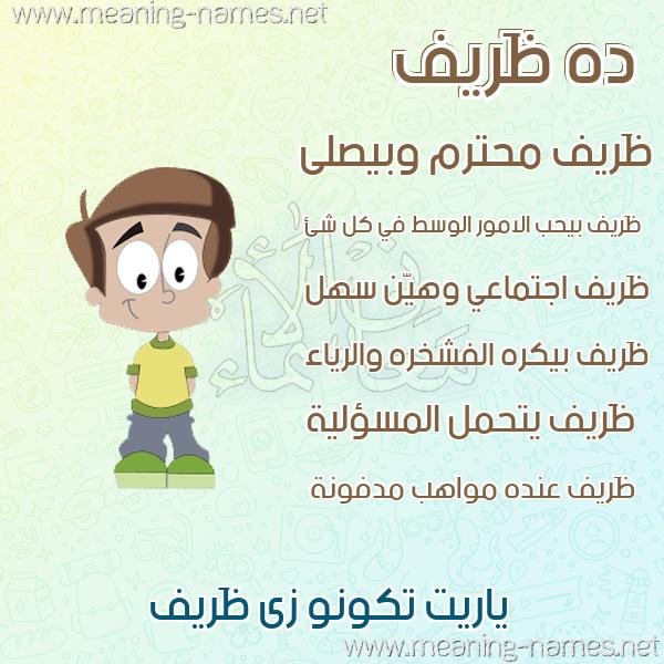 صور أسماء أولاد وصفاتهم صورة اسم ظَريف ZARIF