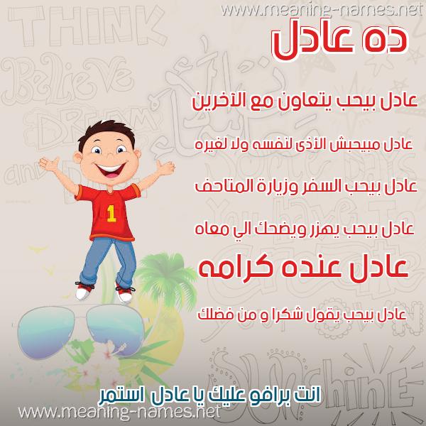 صورة اسم عادل Adel صور أسماء أولاد وصفاتهم