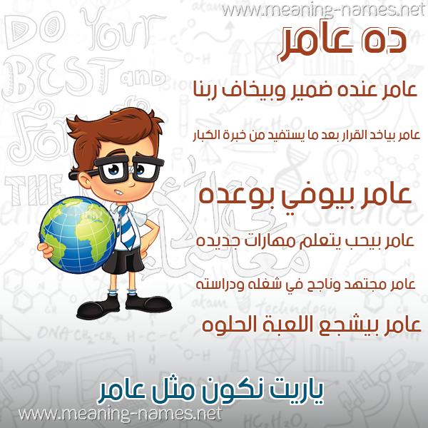 صورة اسم عامر Amer صور أسماء أولاد وصفاتهم