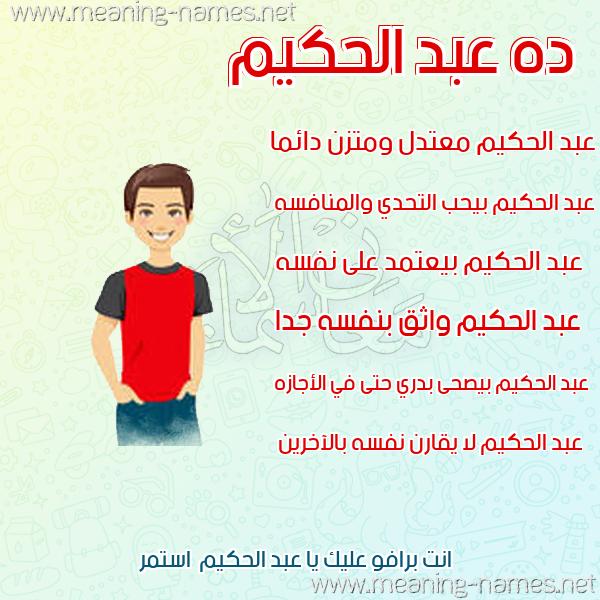 صور اسم عبد الحكيم قاموس الأسماء و المعاني