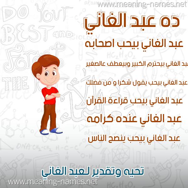 صور اسم عبد الغاني قاموس الأسماء و المعاني