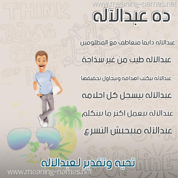 صورة اسم عبدالآله Abd alelah صور أسماء أولاد وصفاتهم