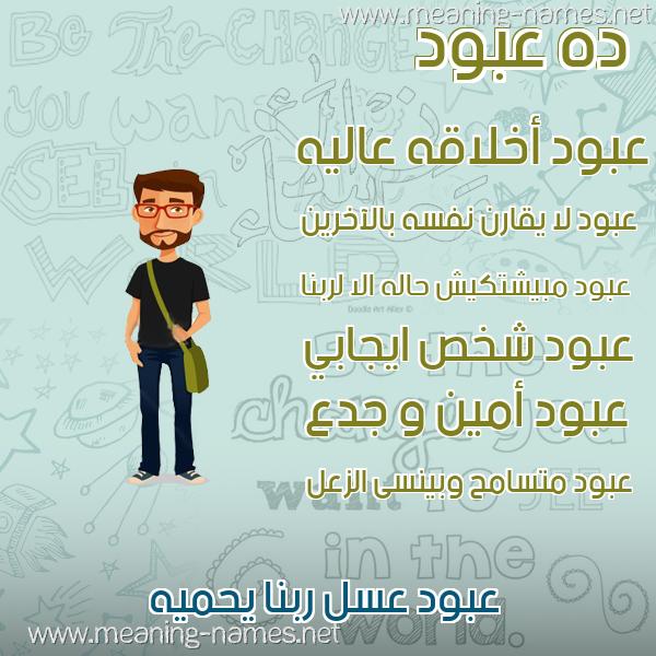 صور أسماء أولاد وصفاتهم صورة اسم عبود Abod
