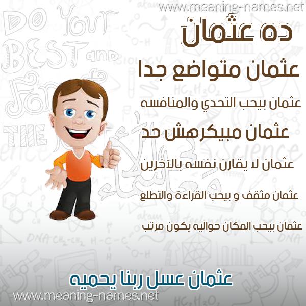 صورة اسم عثمان Osman صور أسماء أولاد وصفاتهم