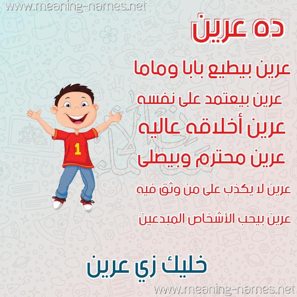 صورة اسم عرين 3reen صور أسماء أولاد وصفاتهم