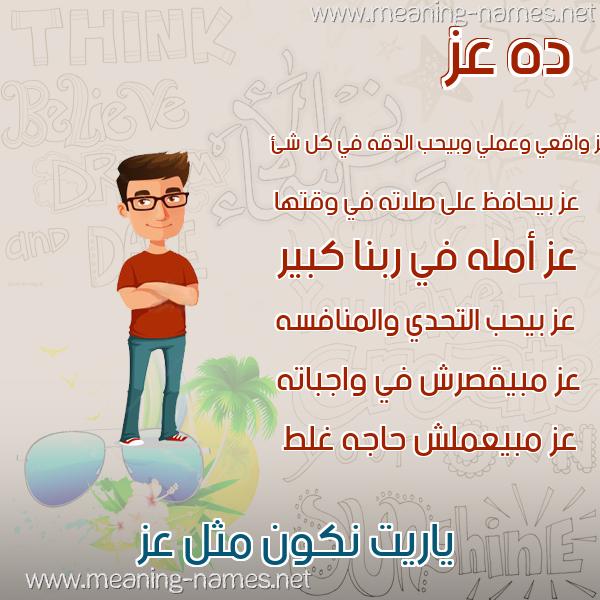 صورة اسم عز Az صور أسماء أولاد وصفاتهم