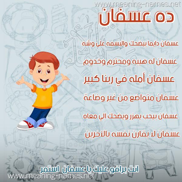 صور أسماء أولاد وصفاتهم صورة اسم عسفان Asfan