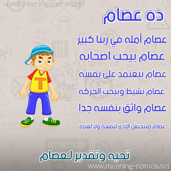 صورة اسم عصام Esam صور أسماء أولاد وصفاتهم