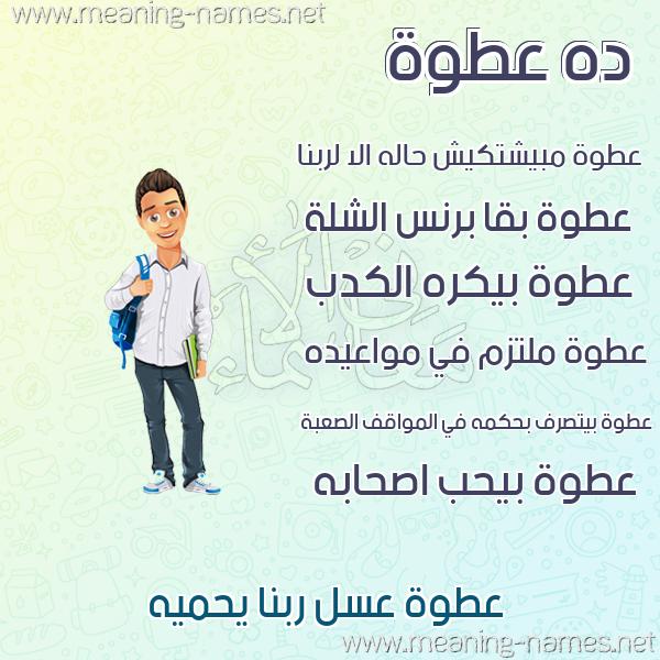 صورة اسم عطوة Atwh صور أسماء أولاد وصفاتهم