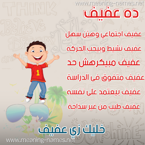 صورة اسم عفيف Afyf صور أسماء أولاد وصفاتهم