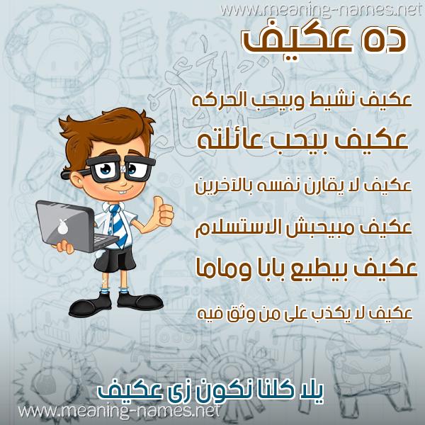 صورة اسم عكيف Akyf صور أسماء أولاد وصفاتهم