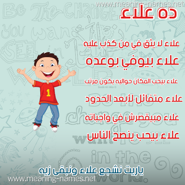 صورة اسم علاء Alaa صور أسماء أولاد وصفاتهم