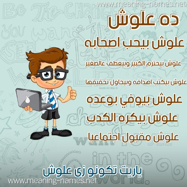 صورة اسم علوش Alwsh صور أسماء أولاد وصفاتهم