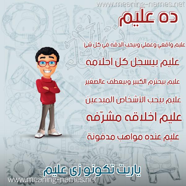 صورة اسم عليم Alym صور أسماء أولاد وصفاتهم