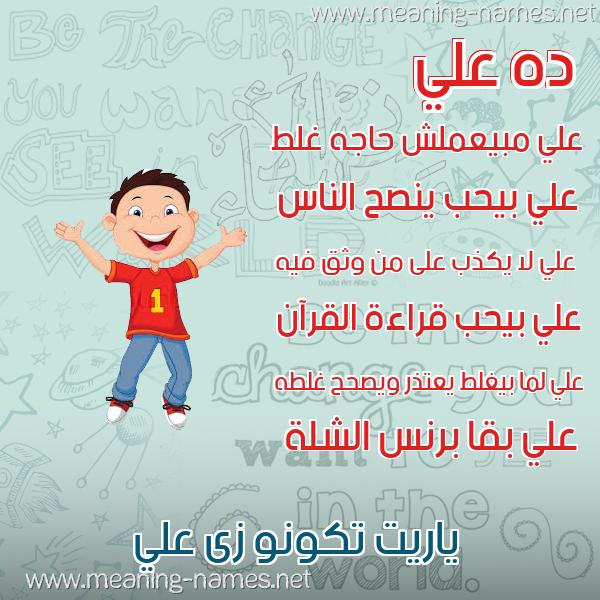 صورة اسم علي Aly صور أسماء أولاد وصفاتهم