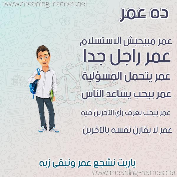 صورة اسم عمر Omar صور أسماء أولاد وصفاتهم