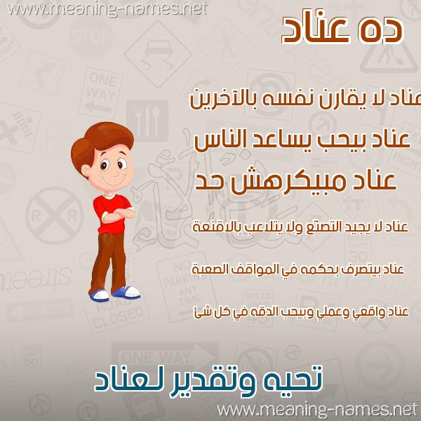 صورة اسم عناد Anad صور أسماء أولاد وصفاتهم