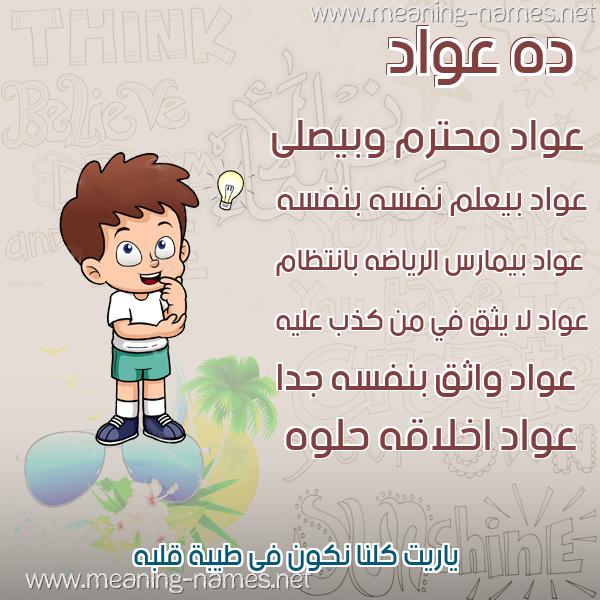 صور أسماء أولاد وصفاتهم صورة اسم عواد Awad