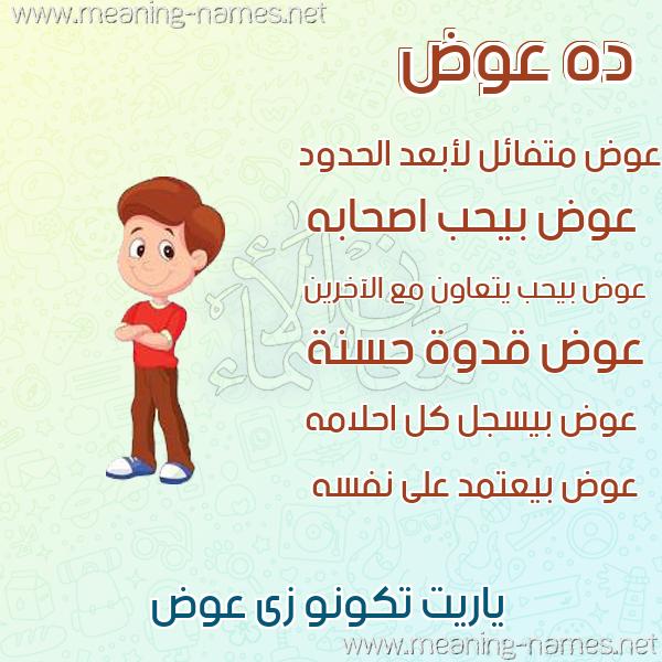 صور اسم عوض قاموس الأسماء و المعاني