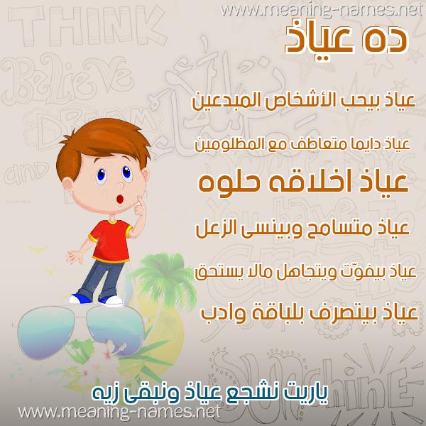 صورة اسم عياذ Ayadh صور أسماء أولاد وصفاتهم