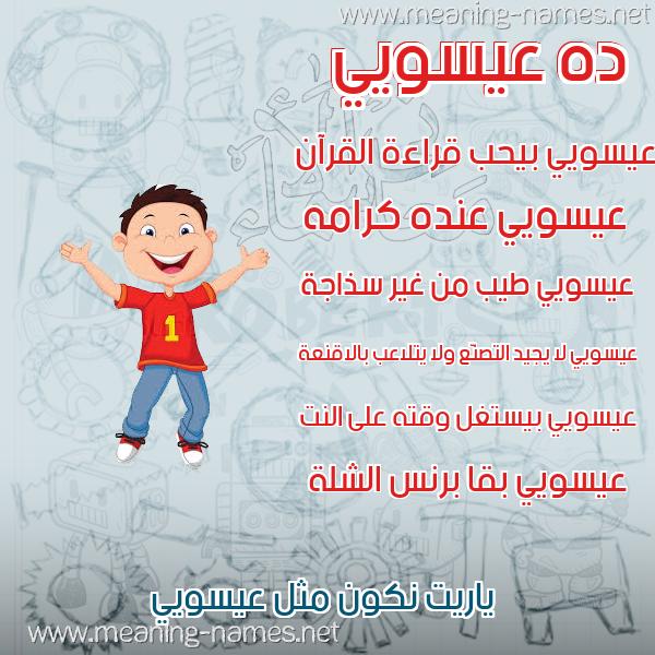 صورة اسم عيسويي Issawi صور أسماء أولاد وصفاتهم