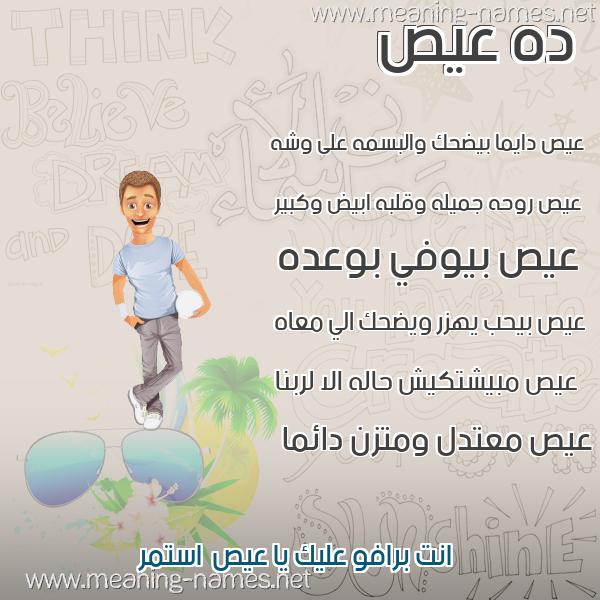 صورة اسم عيص Ays صور أسماء أولاد وصفاتهم