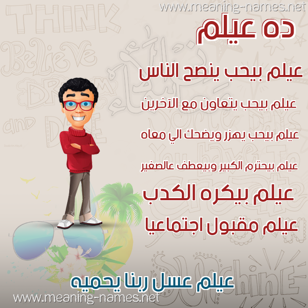 صور أسماء أولاد وصفاتهم صورة اسم عيلم Aylm