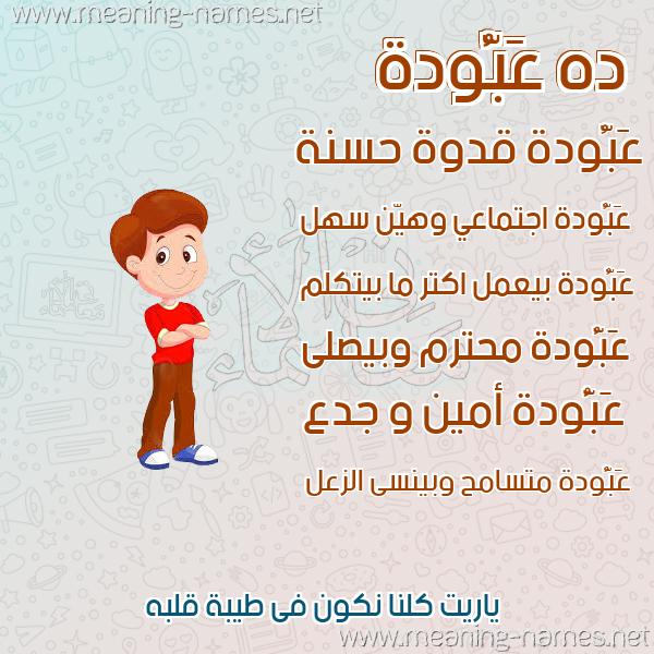 صورة اسم عَبُّودة AABOODH صور أسماء أولاد وصفاتهم