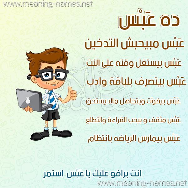 صورة اسم عَبْس AABS صور أسماء أولاد وصفاتهم