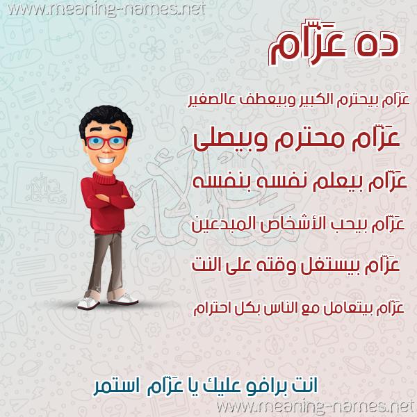 صورة اسم عَزّام AAZAM صور أسماء أولاد وصفاتهم