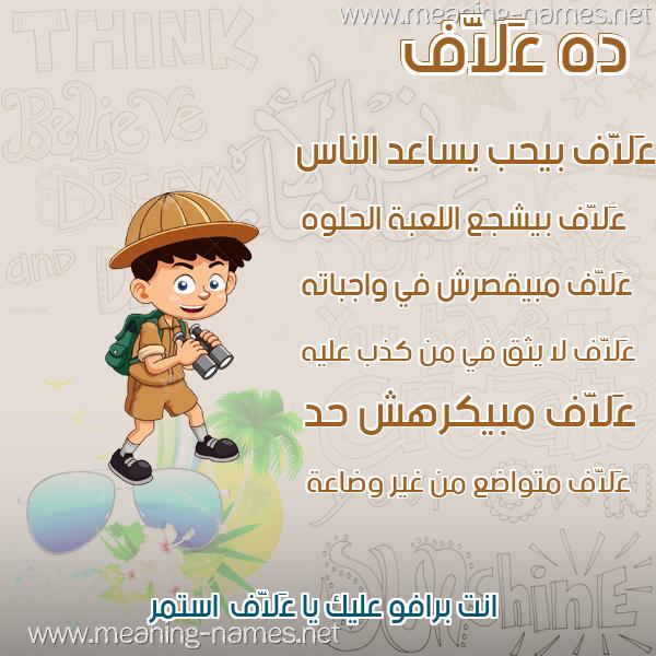 صور أسماء أولاد وصفاتهم صورة اسم عَلاَّف AALAAF