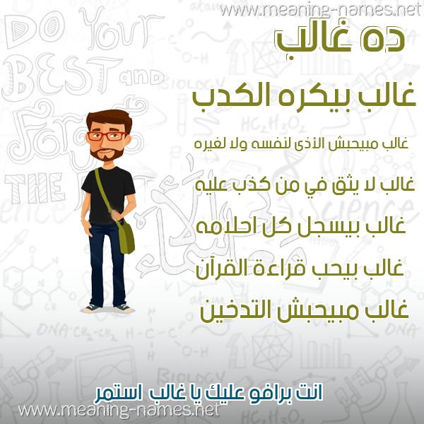 صورة اسم غالب Ghalb صور أسماء أولاد وصفاتهم