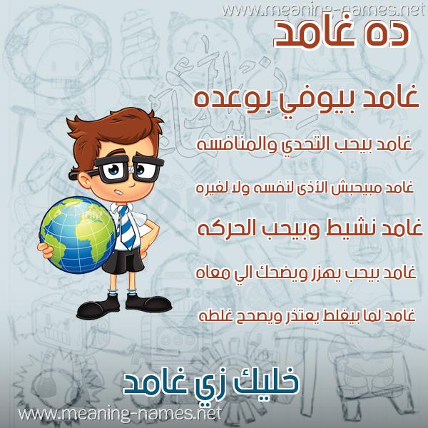 صورة اسم غامد Ghamd صور أسماء أولاد وصفاتهم