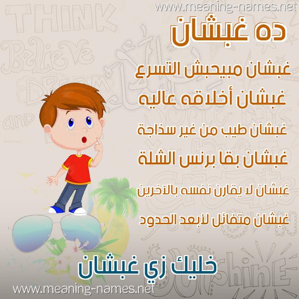 صورة اسم غبشان Ghbshan صور أسماء أولاد وصفاتهم