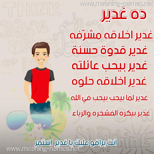 صورة اسم غدير Ghdyr صور أسماء أولاد وصفاتهم