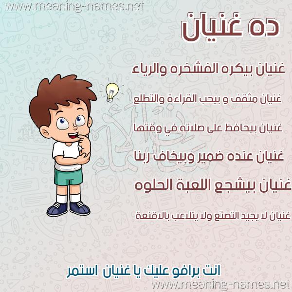 صورة اسم غنيان Ghnyan صور أسماء أولاد وصفاتهم