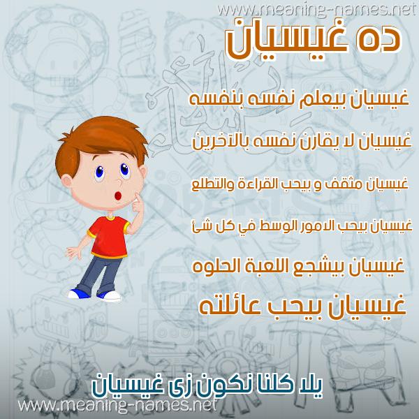 صورة اسم غيسيان Ghaythaan صور أسماء أولاد وصفاتهم