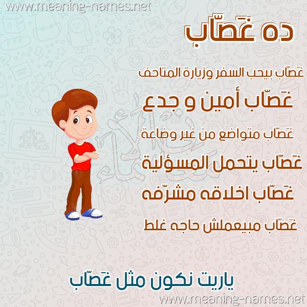 صورة اسم غَصّاب GHASAB صور أسماء أولاد وصفاتهم
