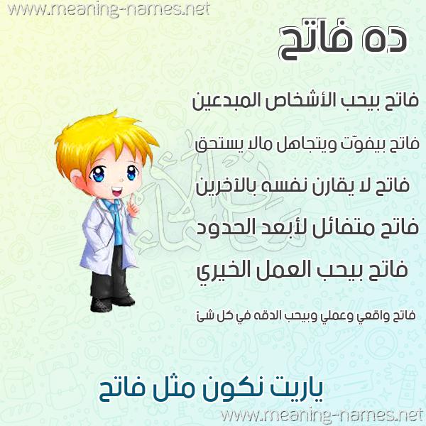 صورة اسم فاتح Fath صور أسماء أولاد وصفاتهم