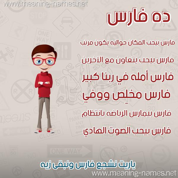 صورة اسم فارس Fares صور أسماء أولاد وصفاتهم