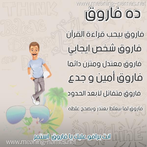 صورة اسم فاروق Farok صور أسماء أولاد وصفاتهم