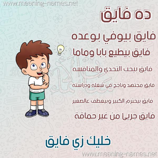 صورة اسم فايق FAIQ صور أسماء أولاد وصفاتهم