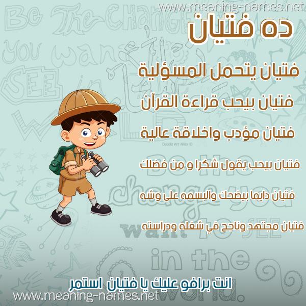 صور أسماء أولاد وصفاتهم صورة اسم فتيان Ftyan
