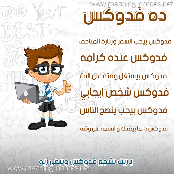 صورة اسم فدوكس FDOKS صور أسماء أولاد وصفاتهم