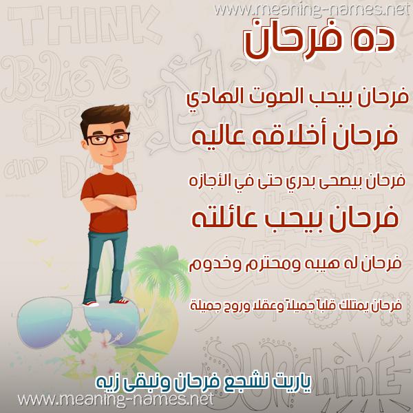 صورة اسم فرحان Frhan صور أسماء أولاد وصفاتهم